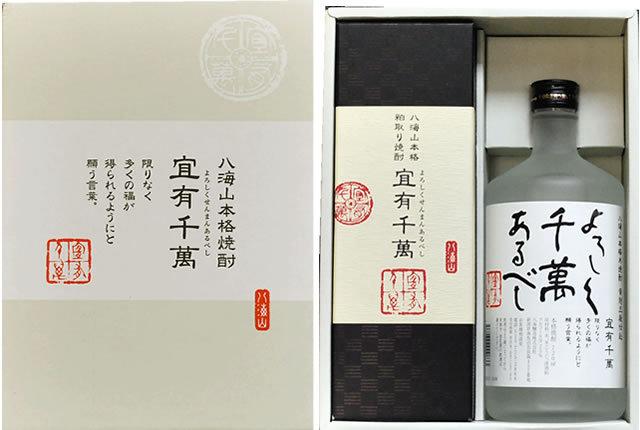 八海山 焼酎ギフトセット(宜有千萬)