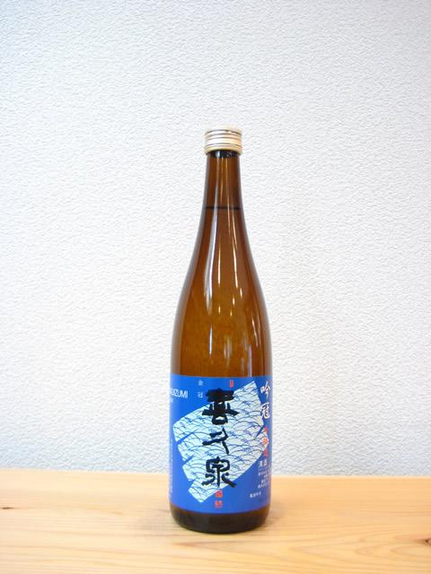 喜久泉 吟冠吟醸造720