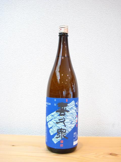 喜久泉 吟冠吟醸造1800