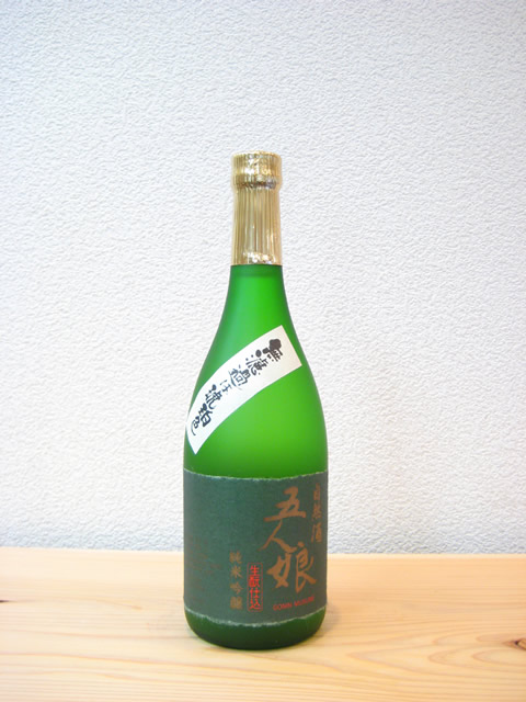 五人娘 純米吟醸720