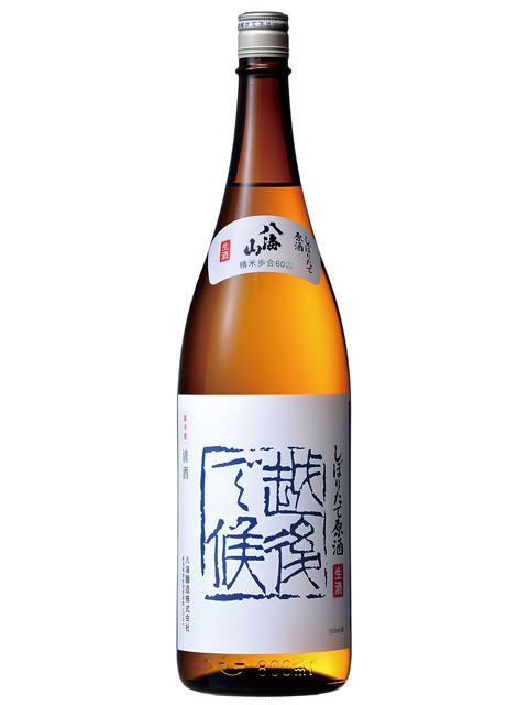 八海山 しぼりたて原酒「越後で候」(青ラベル)1800