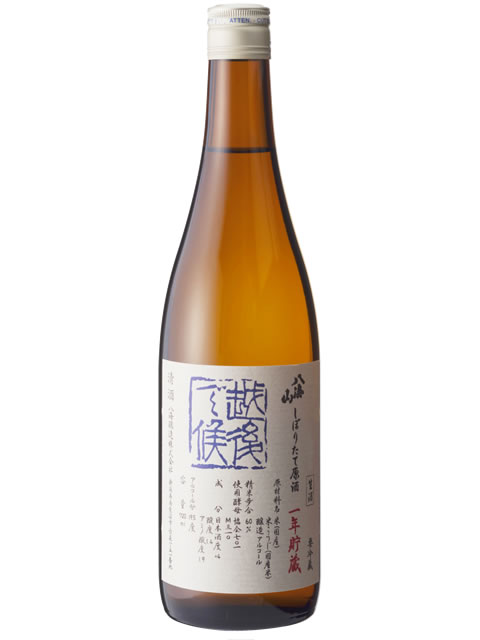 八海山 しぼりたて原酒「越後で候」青ラベル1年貯蔵720(仮)