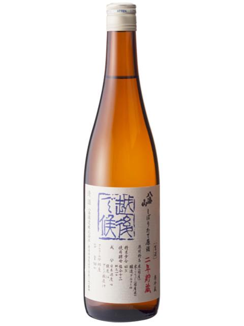 八海山 しぼりたて原酒「越後で候」青ラベル2年貯蔵720(仮)