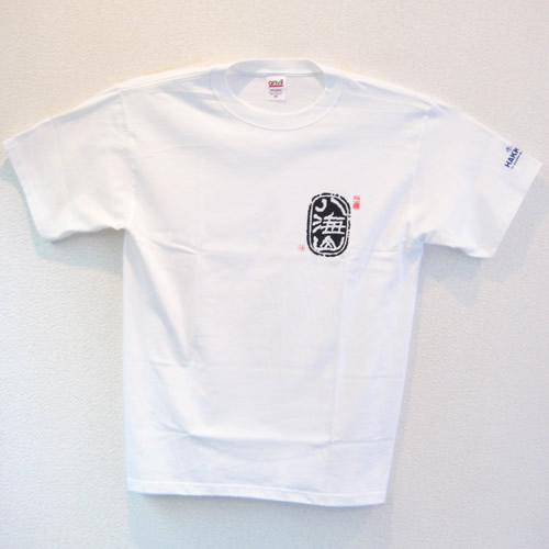 八海山 Tシャツ