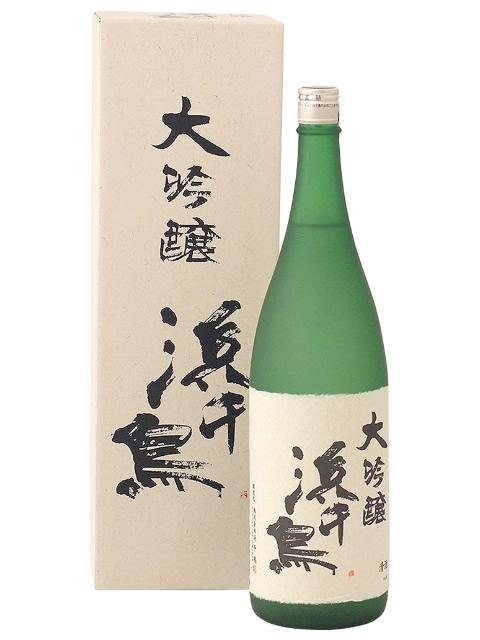 浜千鳥 大吟醸(化粧箱付)1800