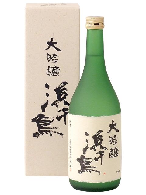 浜千鳥 大吟醸(化粧箱付)720