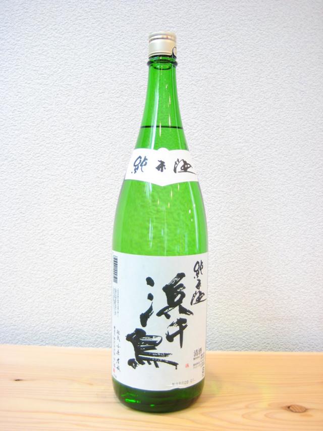 浜千鳥 純米酒