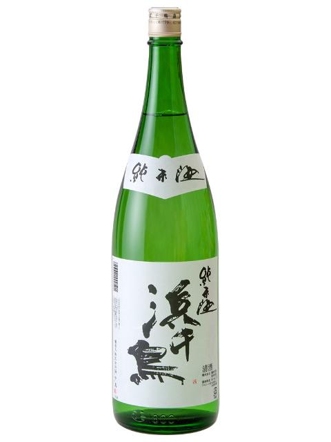 浜千鳥 純米酒1800