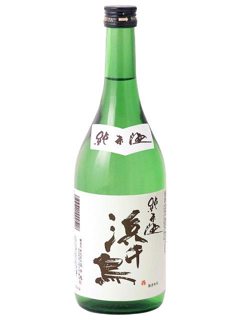 浜千鳥 純米酒720