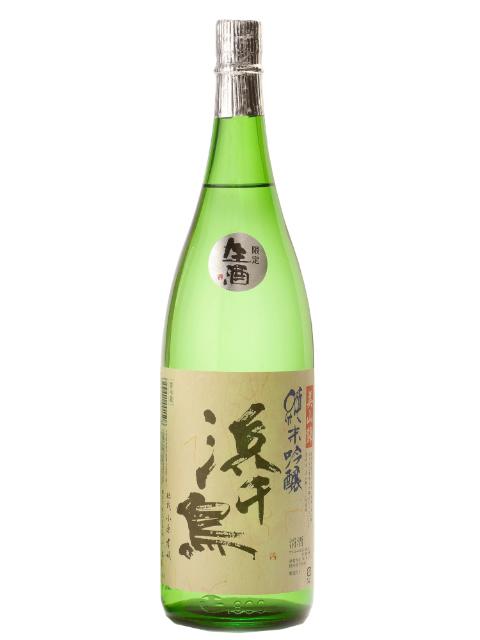 浜千鳥 純米吟醸美山錦 限定生酒1800
