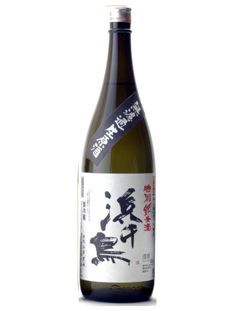 浜千鳥 特別純米酒 無濾過生原酒1800