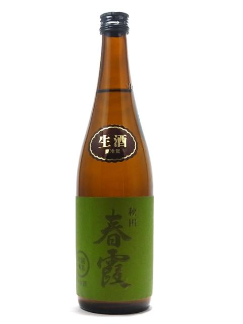 春霞 純米吟醸 緑ラベル生酒