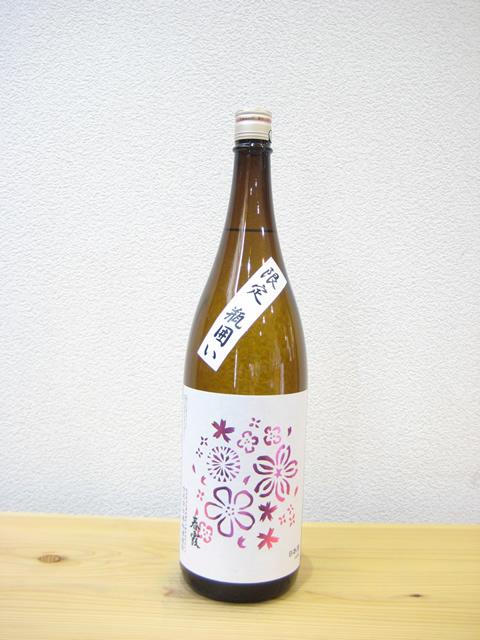春霞 純米限定瓶囲い 花ラベル1800