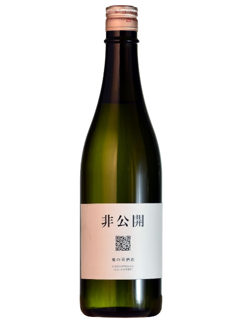 菊の司酒造 非公開2020