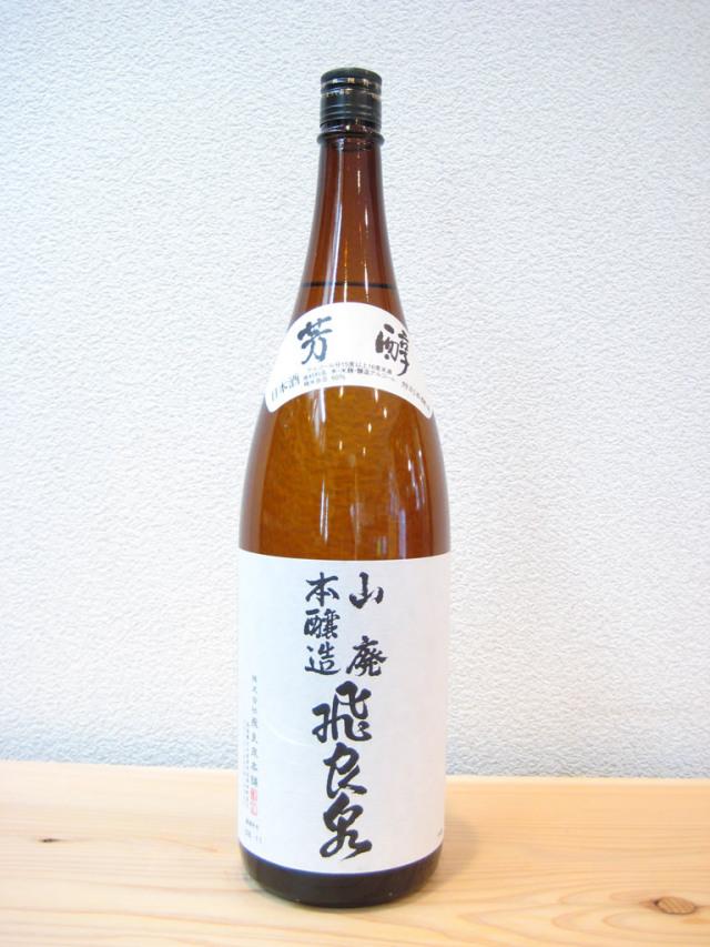 飛良泉 山廃本醸造