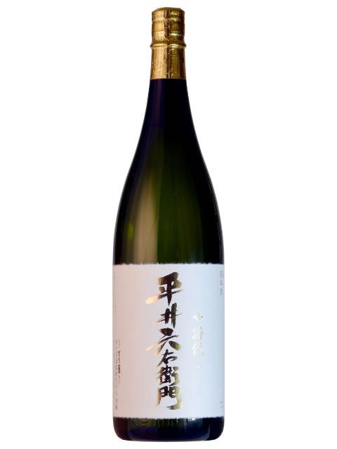 平井六右衛門 譜代(ふだい)火入1800