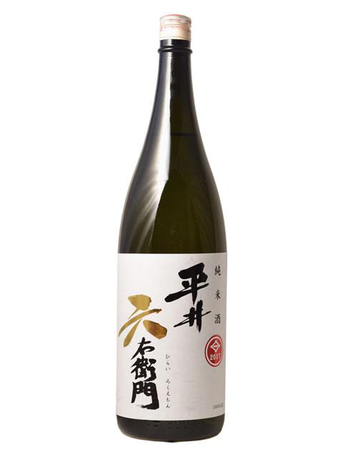 純米酒 平井六右衛門1800