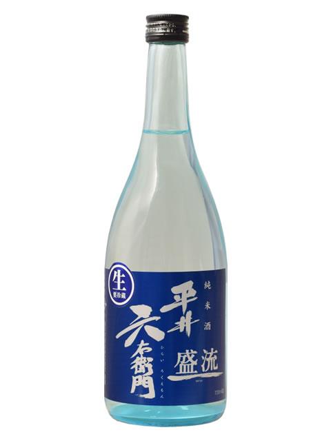 平井六右衛門 盛流 生原酒720