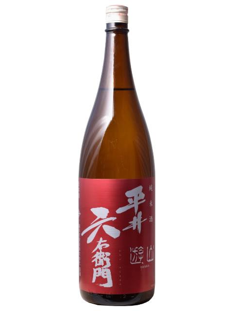 平井六右衛門 遊山1800