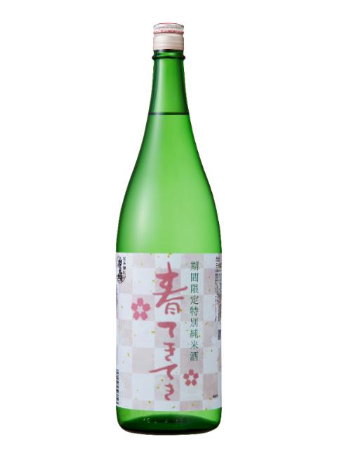 廣喜 特別純米酒「春てきてき」2021年1800
