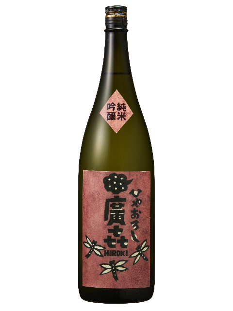 廣喜 純米吟醸ひやおろし1800