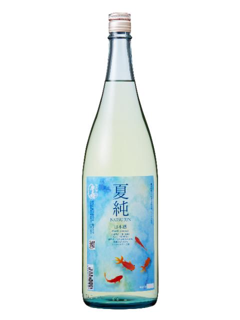 廣喜 特別純米「夏純」2020年1800