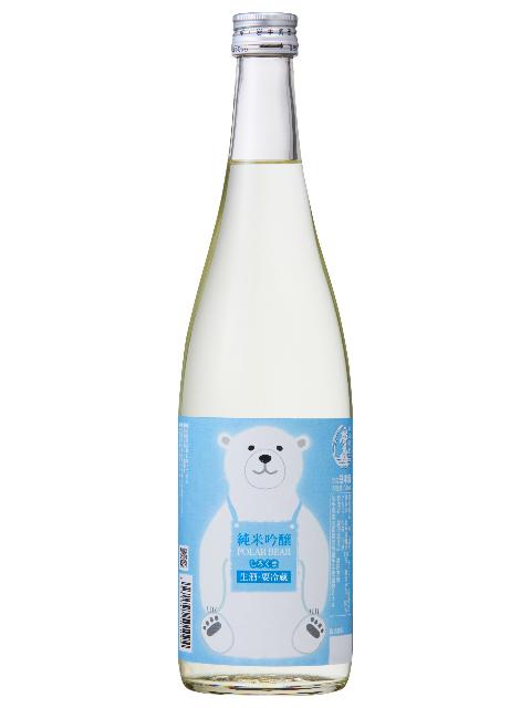 廣喜 純米吟醸生酒「しろくま」(新)720