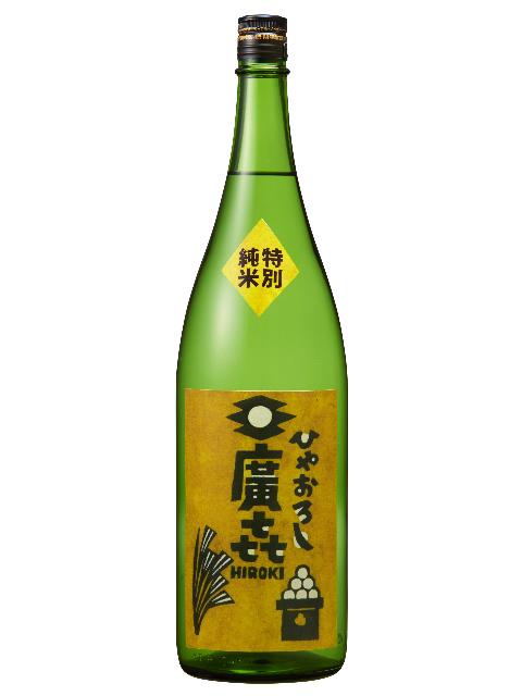 廣喜 特別純米ひやおろし1800
