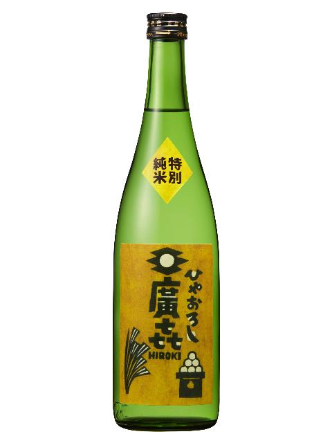 廣喜 特別純米ひやおろし720