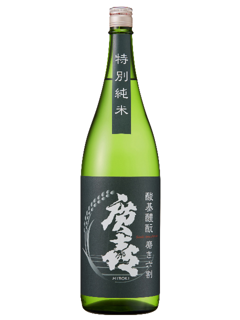 廣喜 特別純米 磨き六割1800
