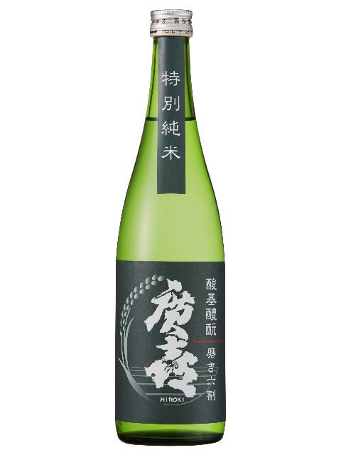 廣喜 特別純米 磨き六割720