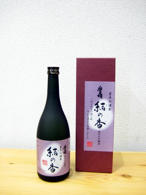 廣喜 純米大吟醸 結の香720