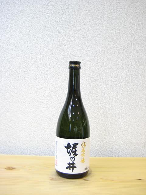 堀の井 純米吟醸720