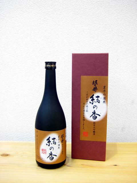 堀の井 純米大吟醸 結の香720