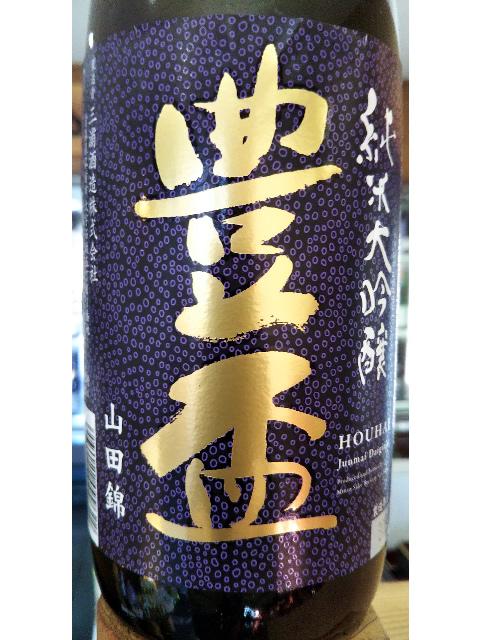 豊盃 純米大吟醸山田錦48生酒(紫ななこ塗)ラベル仮