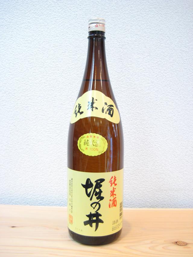 堀の井 純米酒1800