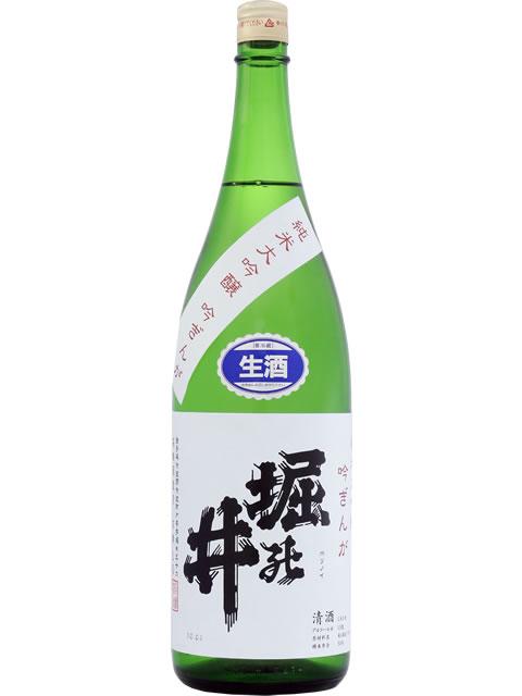 堀の井 純米大吟醸吟ぎんが生酒