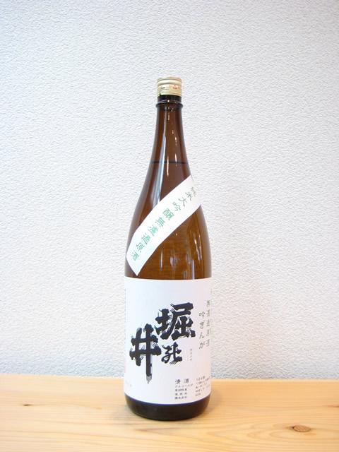 堀の井 純米大吟醸吟ぎんが生酒1800