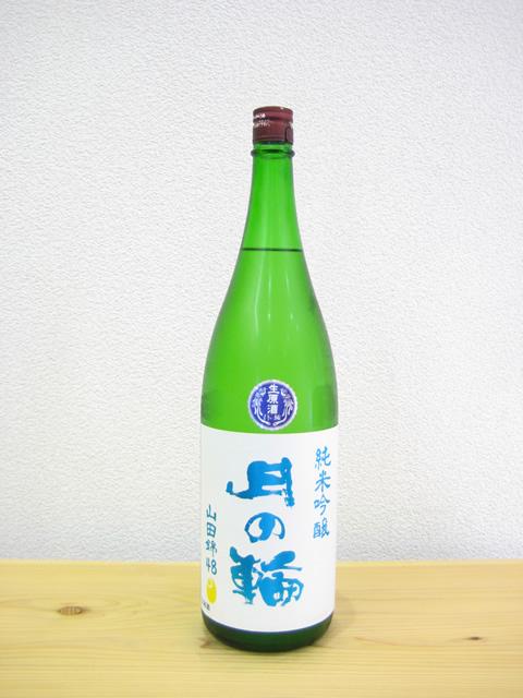 月の輪 純米吟醸山田錦48 生原酒1800
