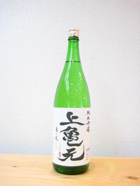 上喜元 純米吟醸 亀の尾1800