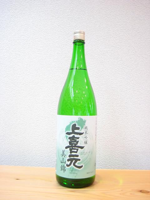 上喜元 純米吟醸 美山錦1800