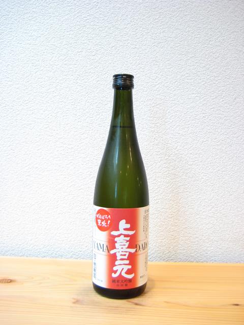 上喜元 純米大吟醸 山田穂(やまだぼ)氷温貯蔵720