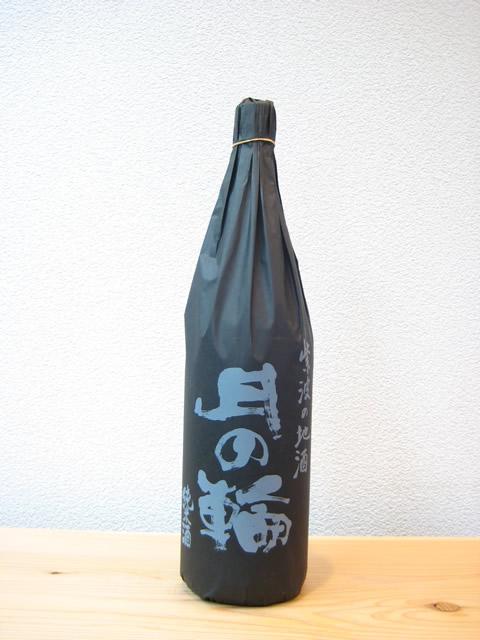 月の輪 純米酒1800