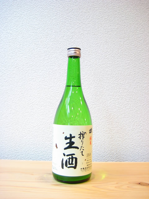 神亀 搾りたて生酒720