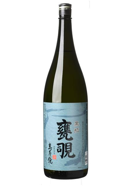 萬寿鏡 黒瓶甕覗1800