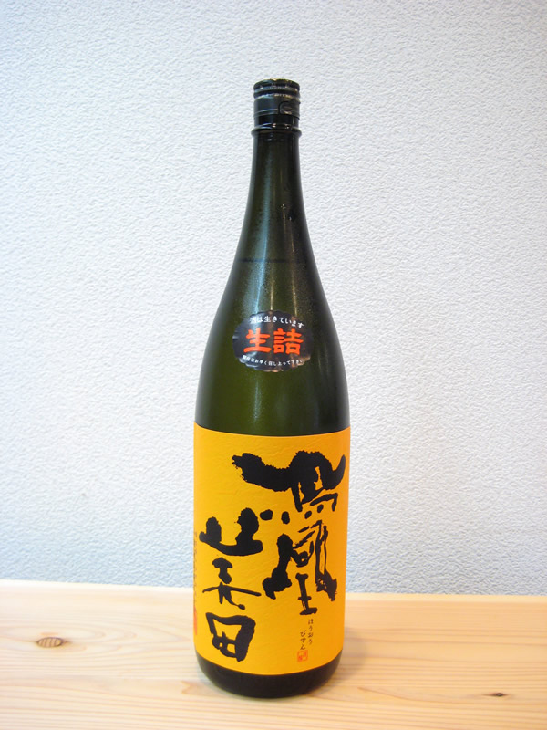 鳳凰美田 純米吟醸「芳」Kanbashi