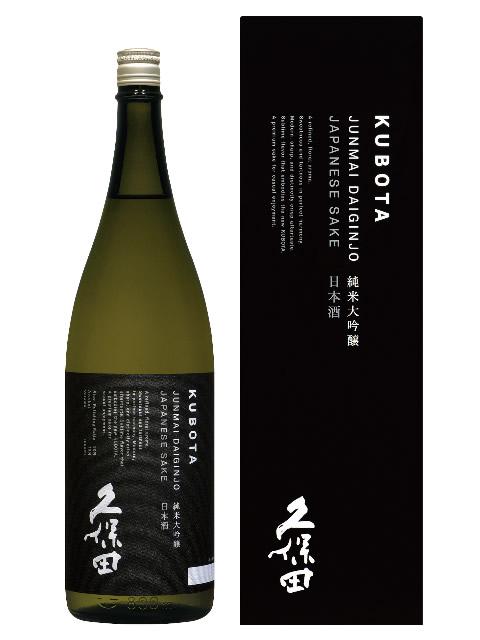久保田 純米大吟醸1800