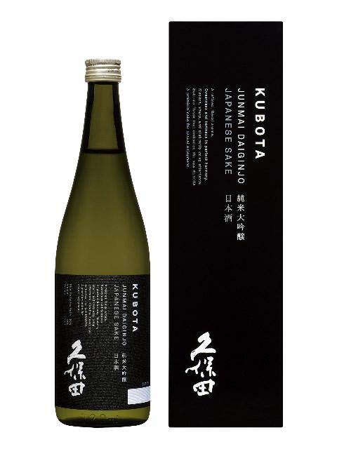久保田 純米大吟醸720