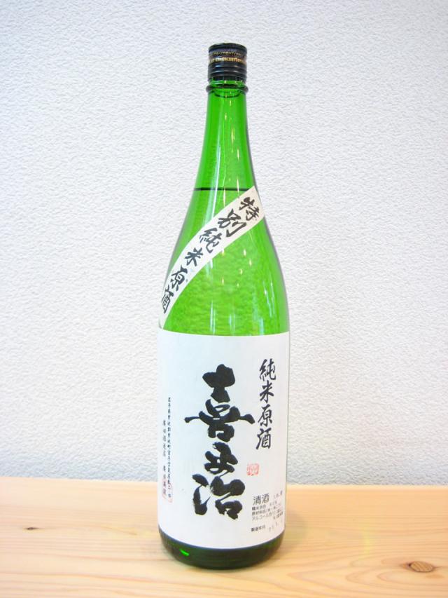 喜平治 特別純米原酒