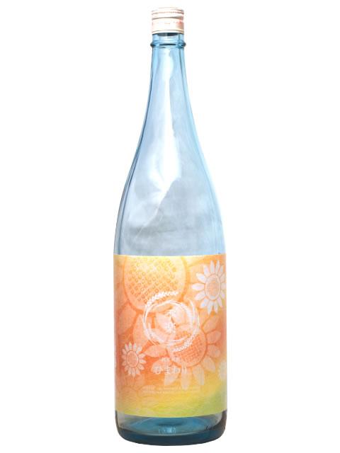 】菊の司 季楽 純米爽酒 ひまわり1800